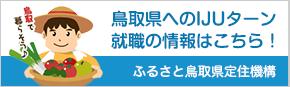 鳥取県へのIJUターン就職の情報はこちら!