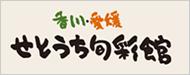 せとうち旬彩館