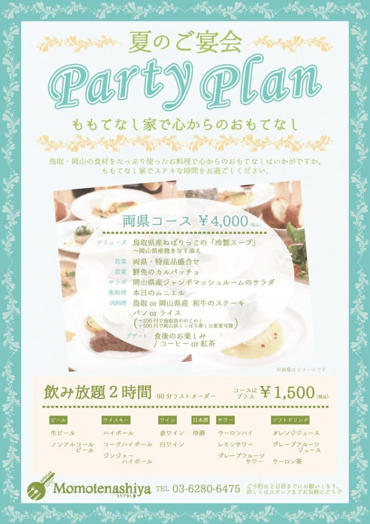 party6