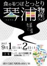 20170901-02syokunorutubo-1