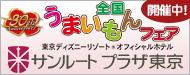 サンルートプラザ東京バナー