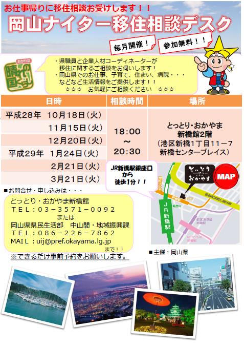 10.18_okayama-night-iju