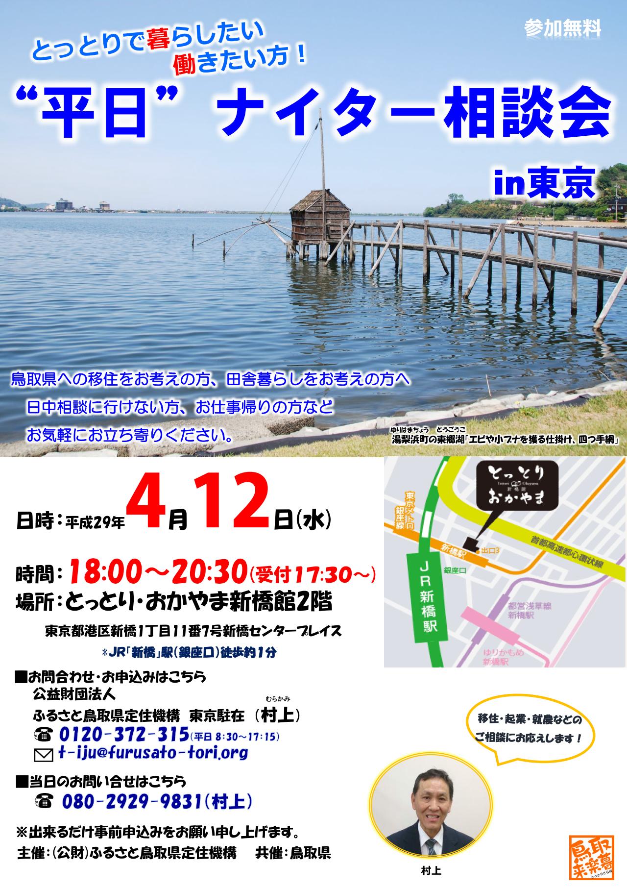 0412_tottori.iju