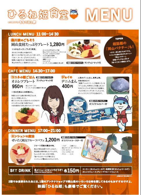 3.13-4.17_menu-2