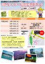 04-09_okayama-iju-sodan-night