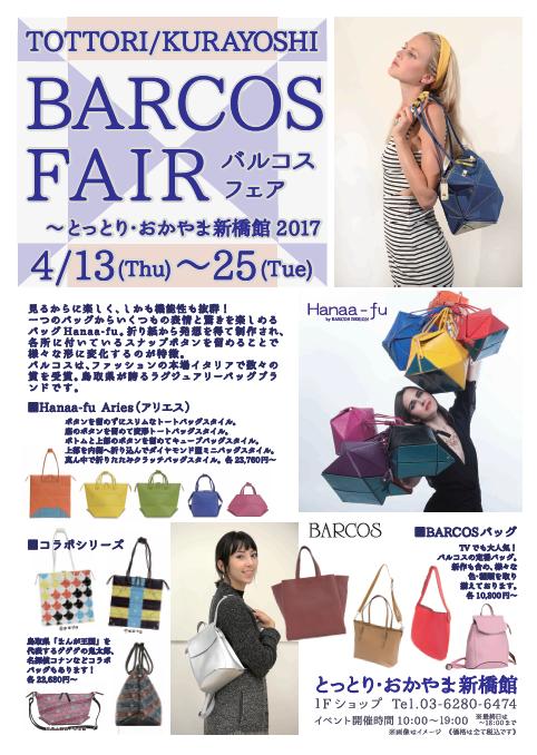 0413-25_barcos fair