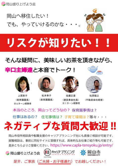 0422_okayama-iju-2