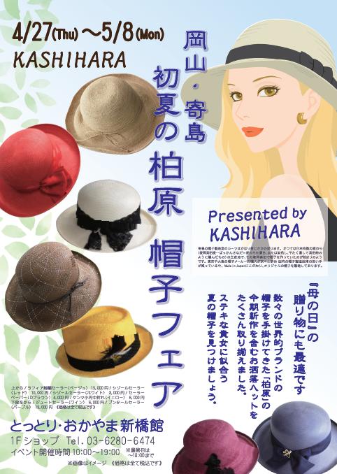 0427-0508_kashihara