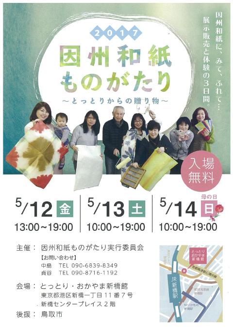 0512-14_inshuwashi-1