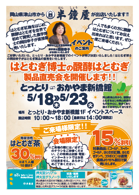 0518-23_hatomugi