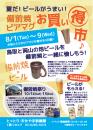 0801-09_bizenyaki-okaidoku-ichi