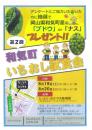 0819-20_wake-budo-nasu-sisyoku