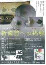 0823-27_sakakibara-shin-bizen