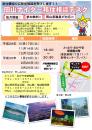 10-03_okayama-iju-sodan-night