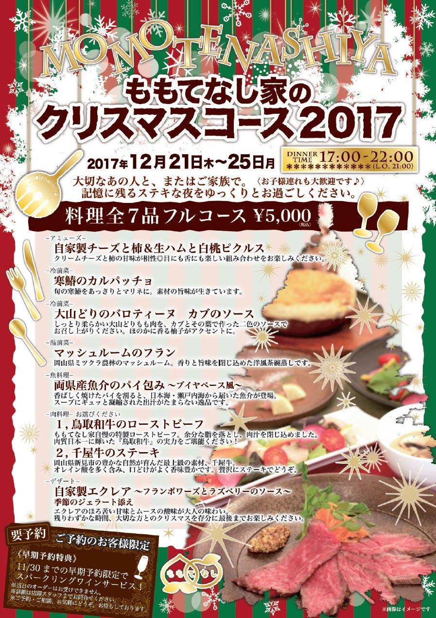 クリスマスコース2017
