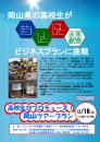 1216_okayama-tour-plan