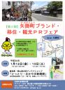 0112-13_yakage-fair-1