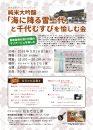 H30.1 鳥取県千代むすびを愉しむ会チラシ0219