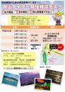 1804-09_okayama-night-iju-soudan
