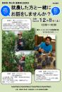 20181208_tottori-okayama.iju-1