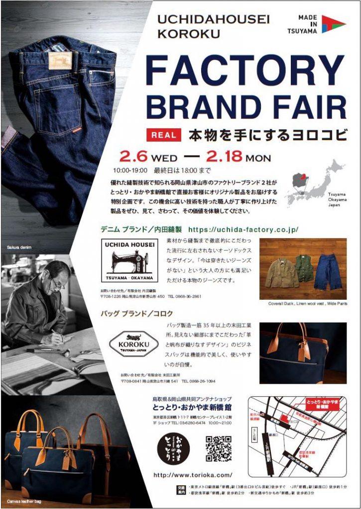 factoryfair