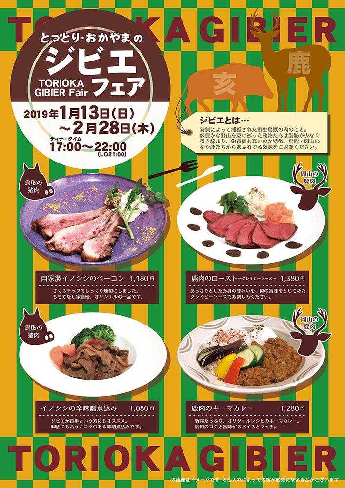 toriokagibier_menu-01