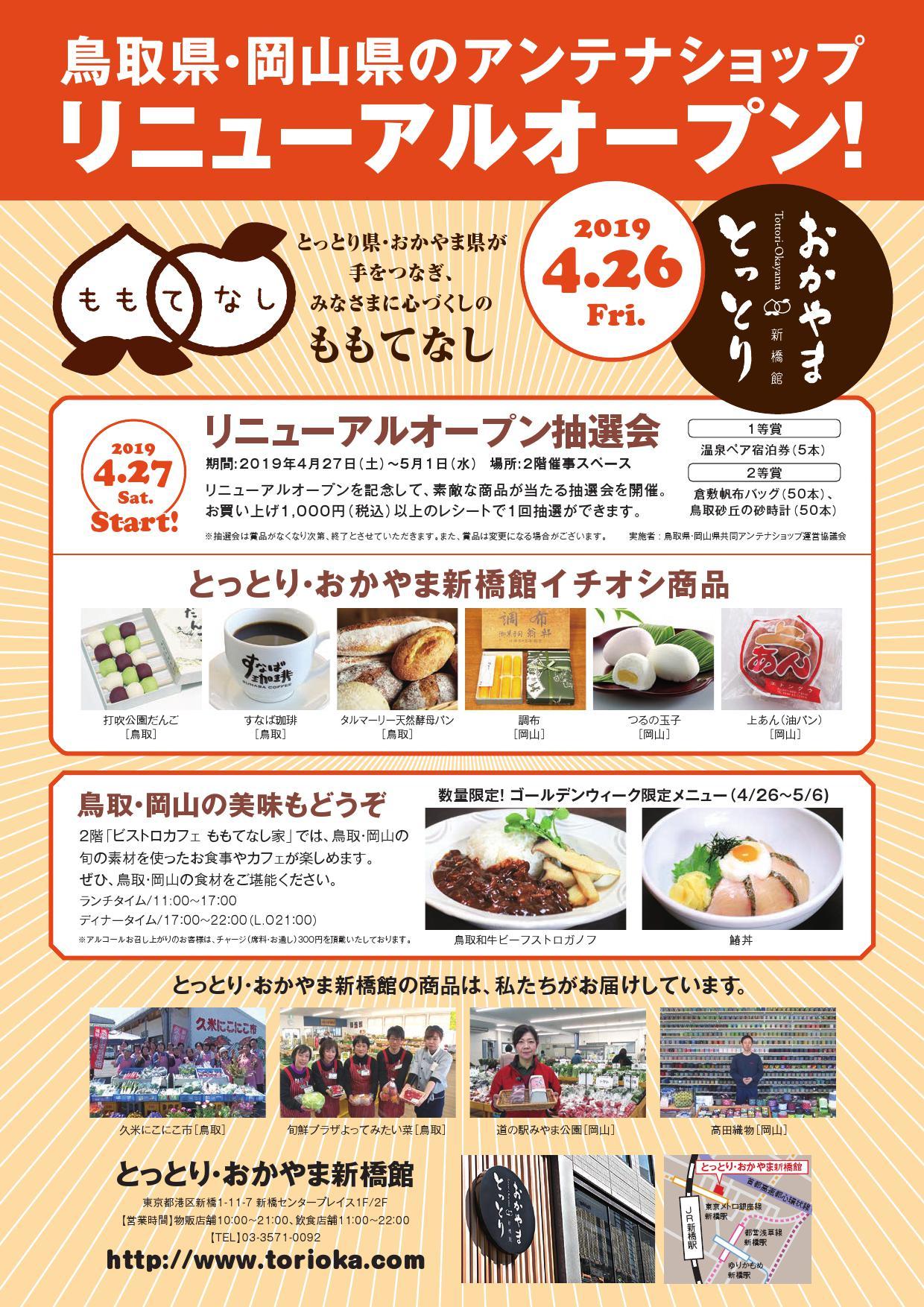 【新橋館RN】チラシ最終_トンボなし_000002