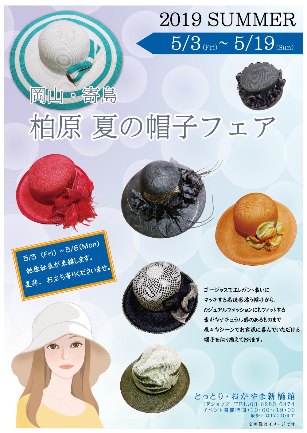 帽子フェア0427