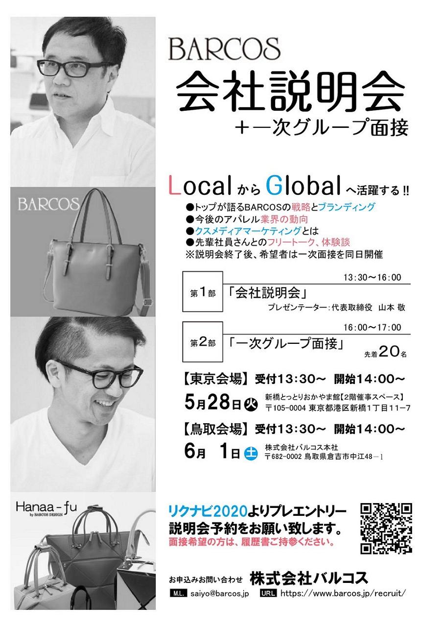 会社説明会・大学告知リーフレット(株式会社バルコス様)_000001
