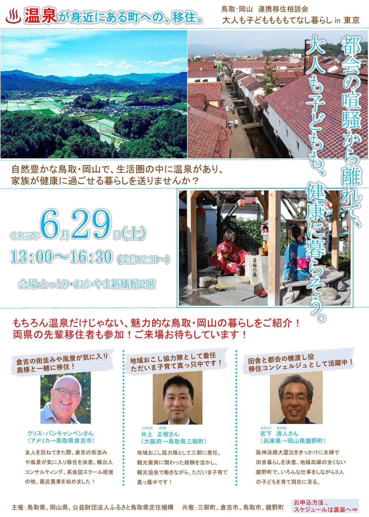 【チラシ】6.29鳥取・岡山連携移住相談会 ※鳥取市記載_000001