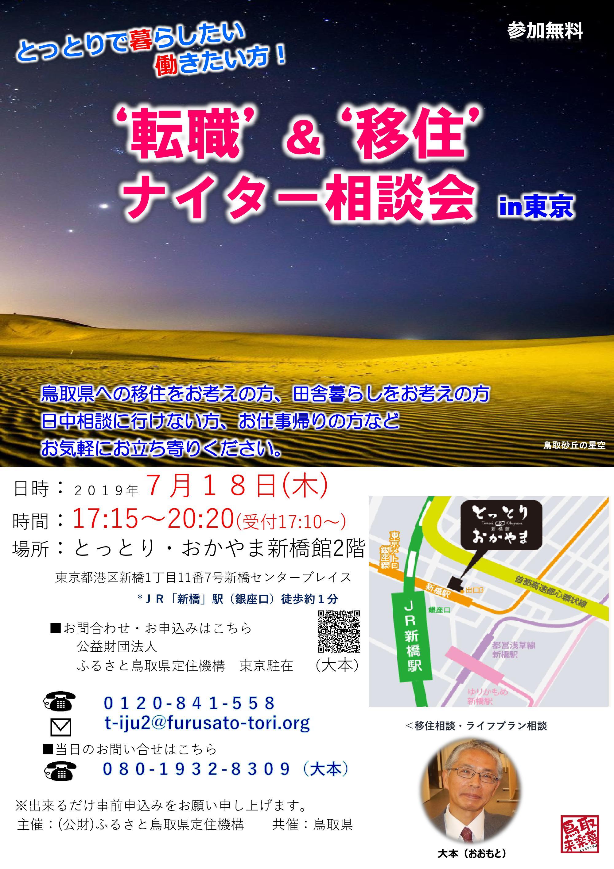 2019.7.18ナイター相談会