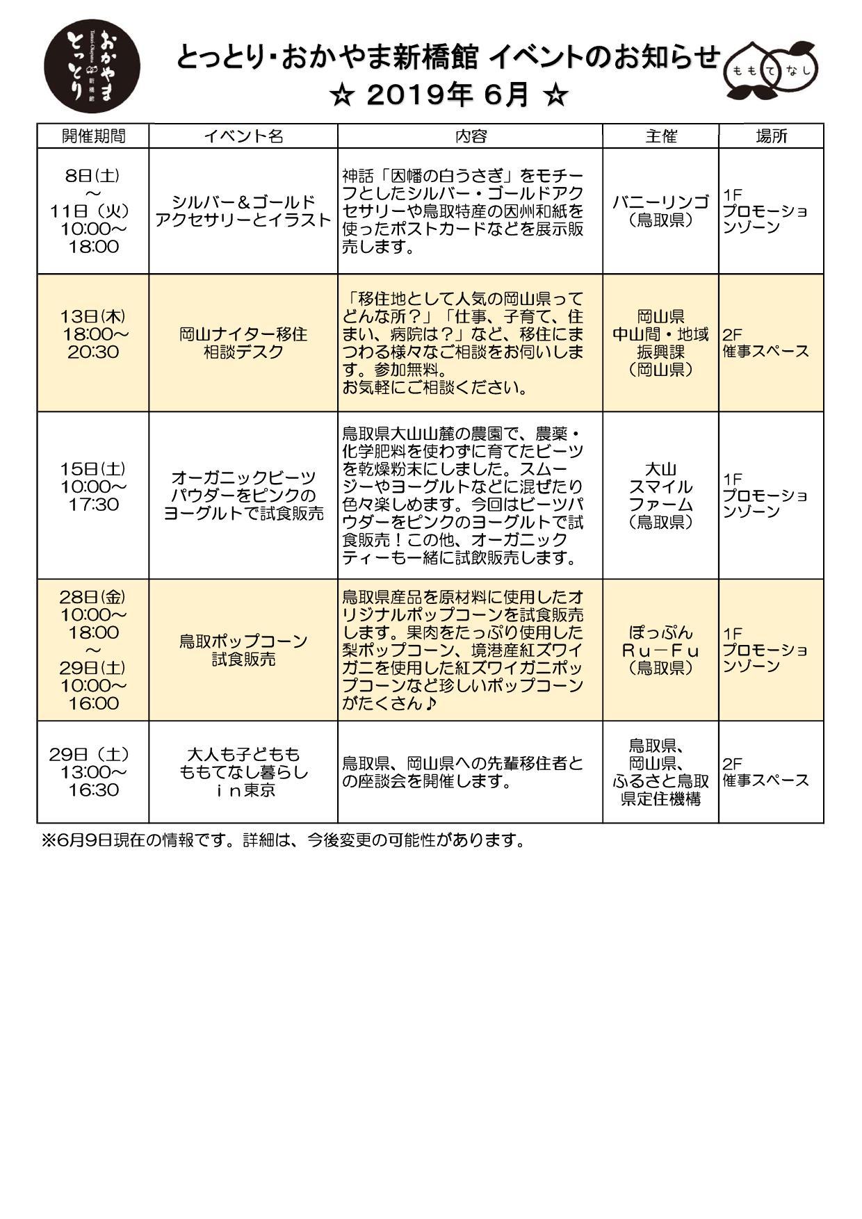 6月_000001