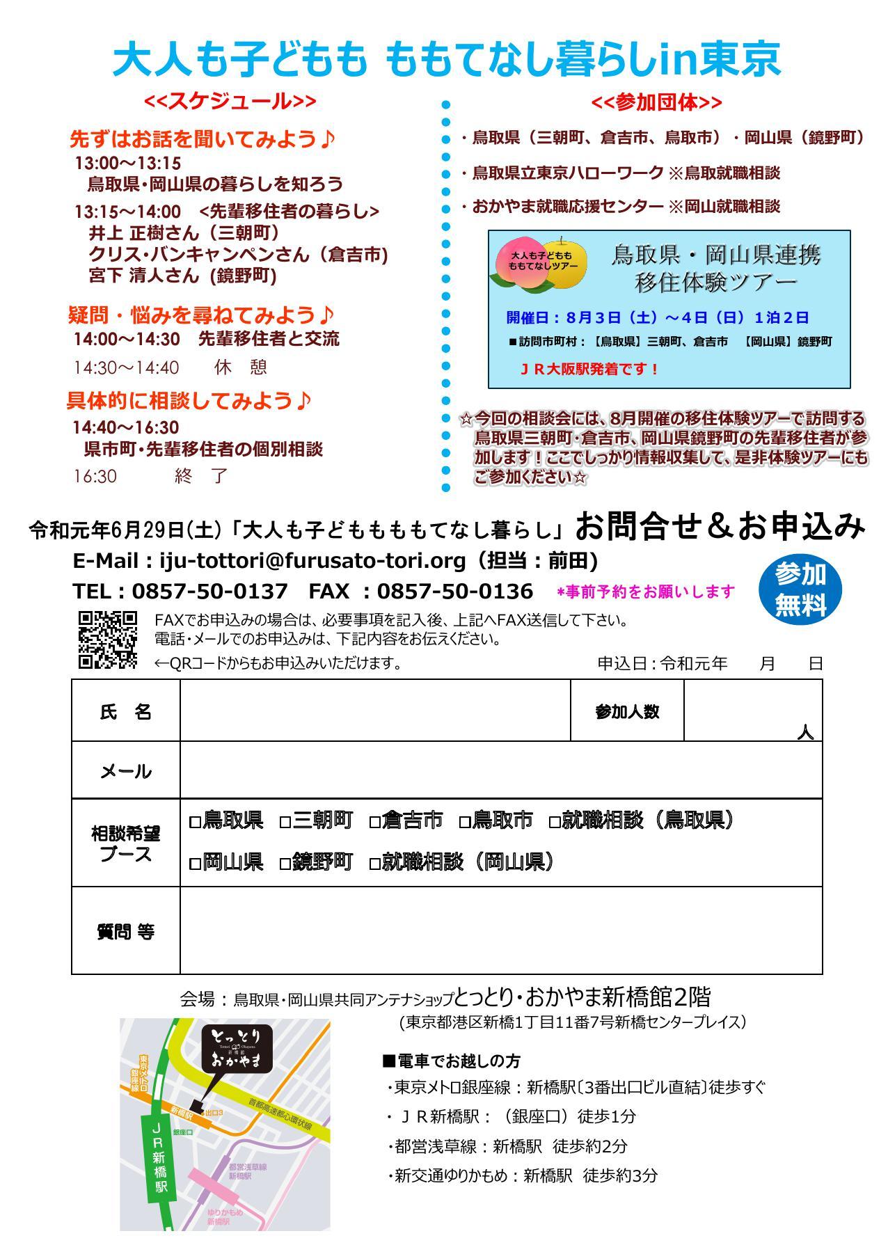 【チラシ】6.29鳥取・岡山連携移住相談会 ※鳥取市記載_000002
